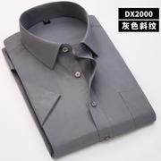 佐马仕新款男士工装商务正装DX2000