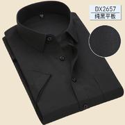 佐马仕新款男士商务休闲工装短袖衬衫DX2657