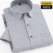 2018佐馬仕新款男士時尚棉麻短袖襯衫DH1015