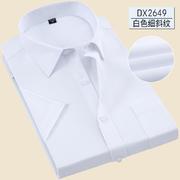 2017佐马仕新款男士白色细斜纹男工装短袖衬衫DX2649