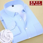16款纯色保暖衬衫BN1307