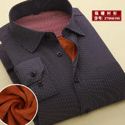 2015男士磁疗保健加绒保暖衬衫G200-ZTBN5105